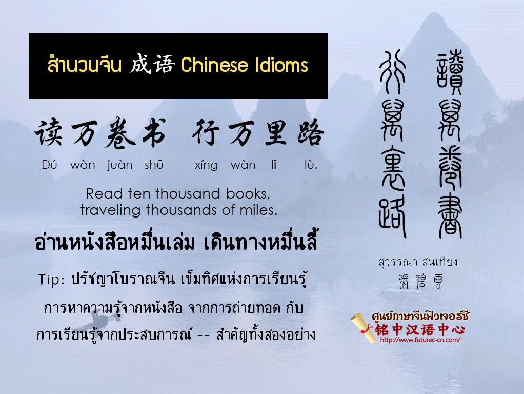 CN Idiom Read ten thousand books