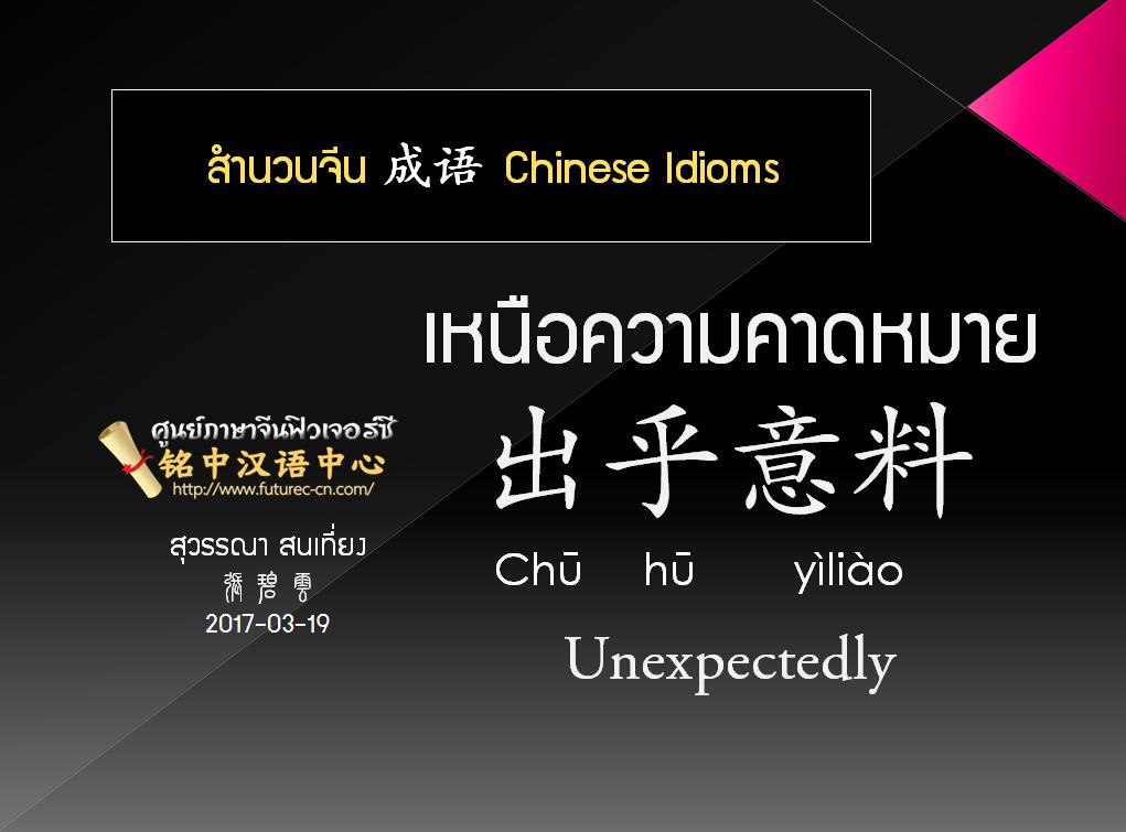 CN idiom 25 (2) Chu Hu Yiliao