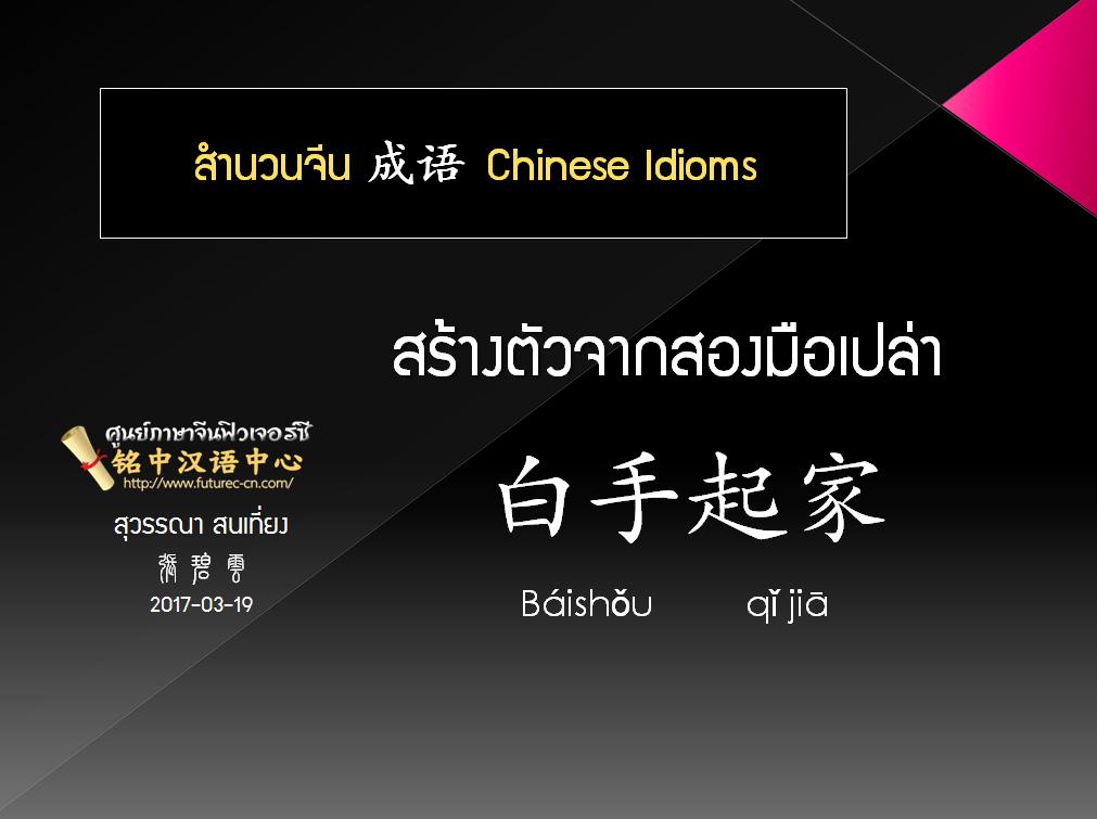 CN idiom 26 Baishou Qijia