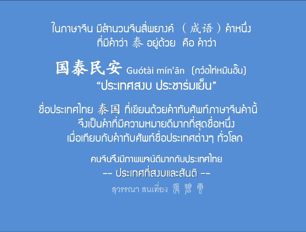 Cn Idiom Guo Tai Min An Thailand 2