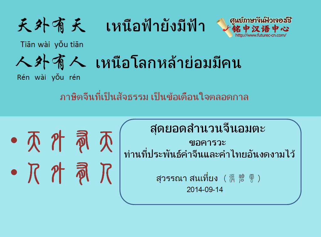 Copy (2) of CN Idiom 5 Tian wai you tian