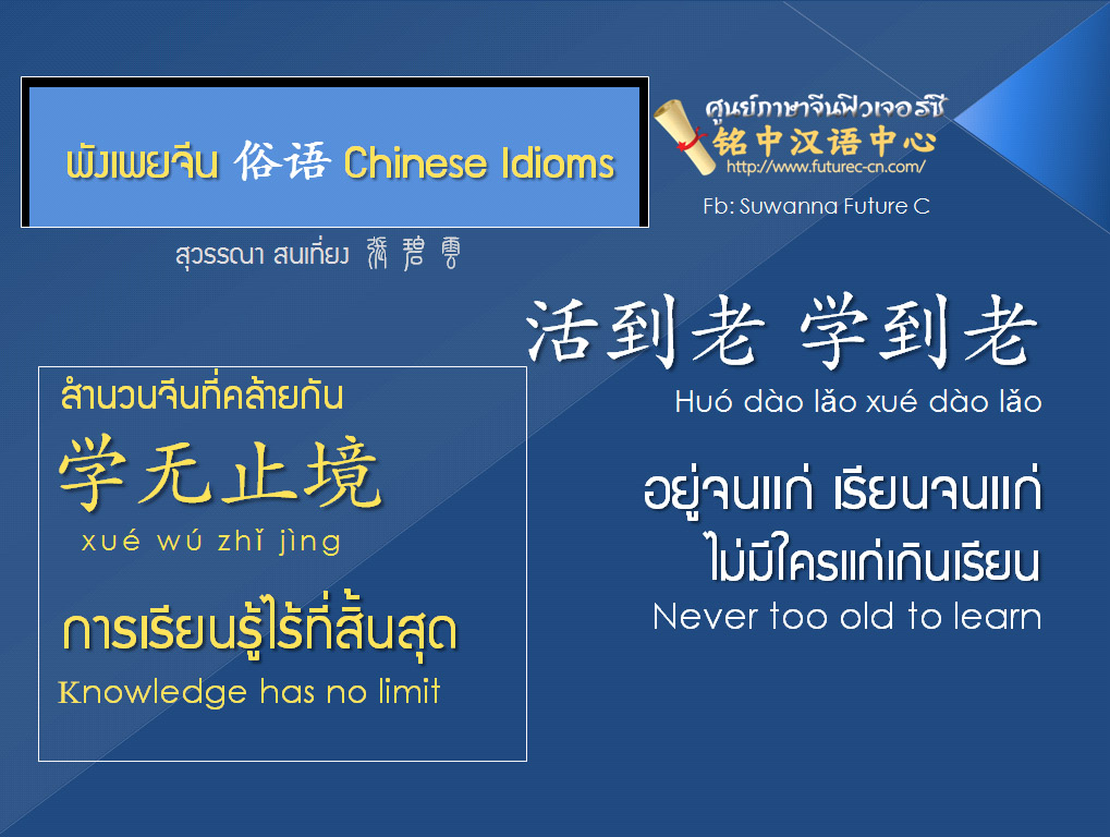 Copy of CN Idiom 16 Never too old to learn