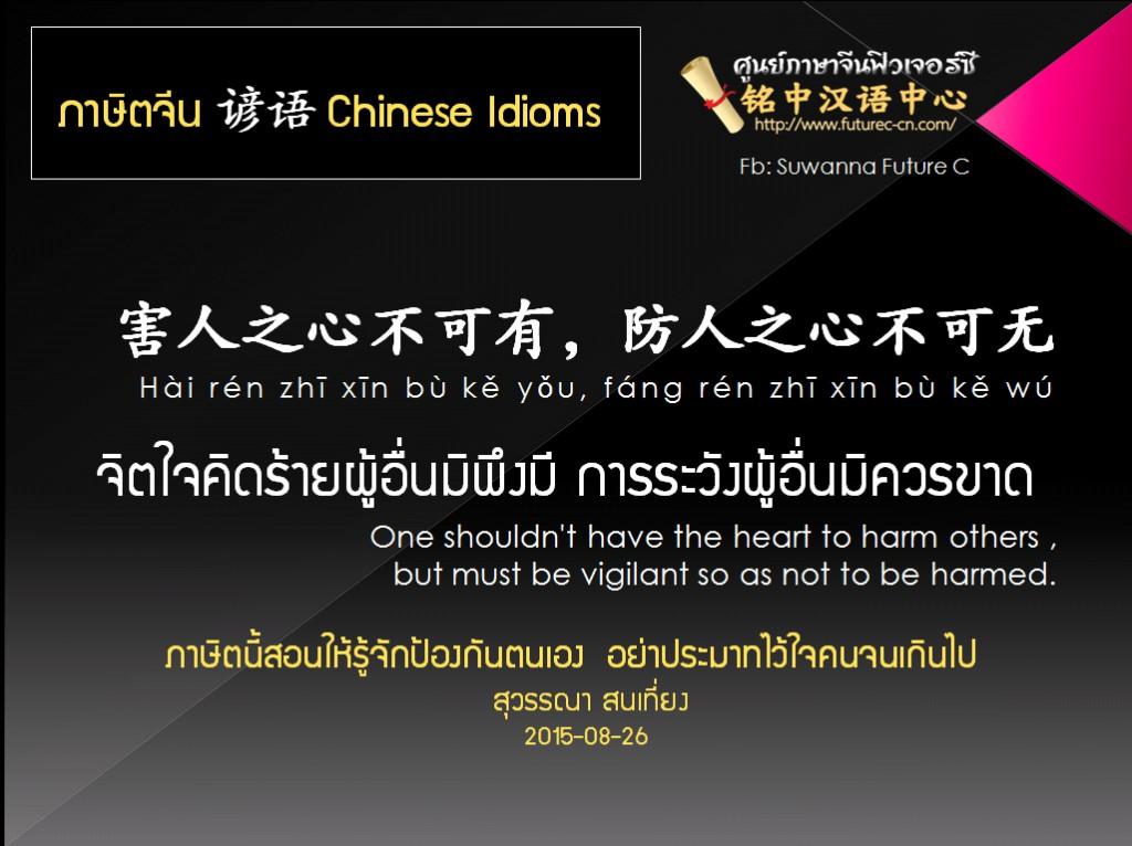 Copy of CN Idiom 7 Hai ren Fang ren