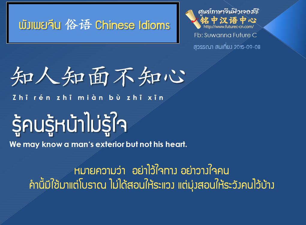 Copy of CN Idiom 9 Zhiren Ahimian buzhixin