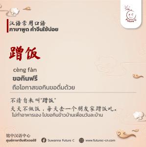 ศัพท์จีนโวเชียล 蹭饭